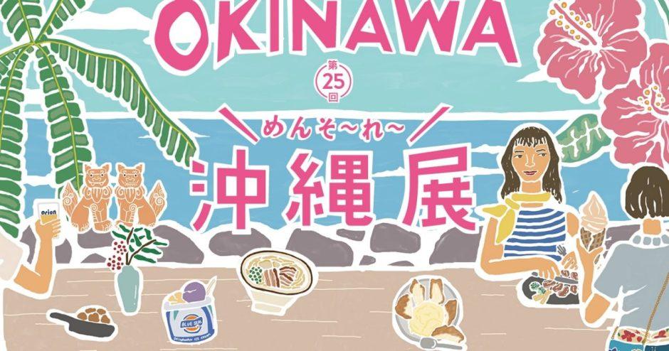 めんそーれ沖縄展