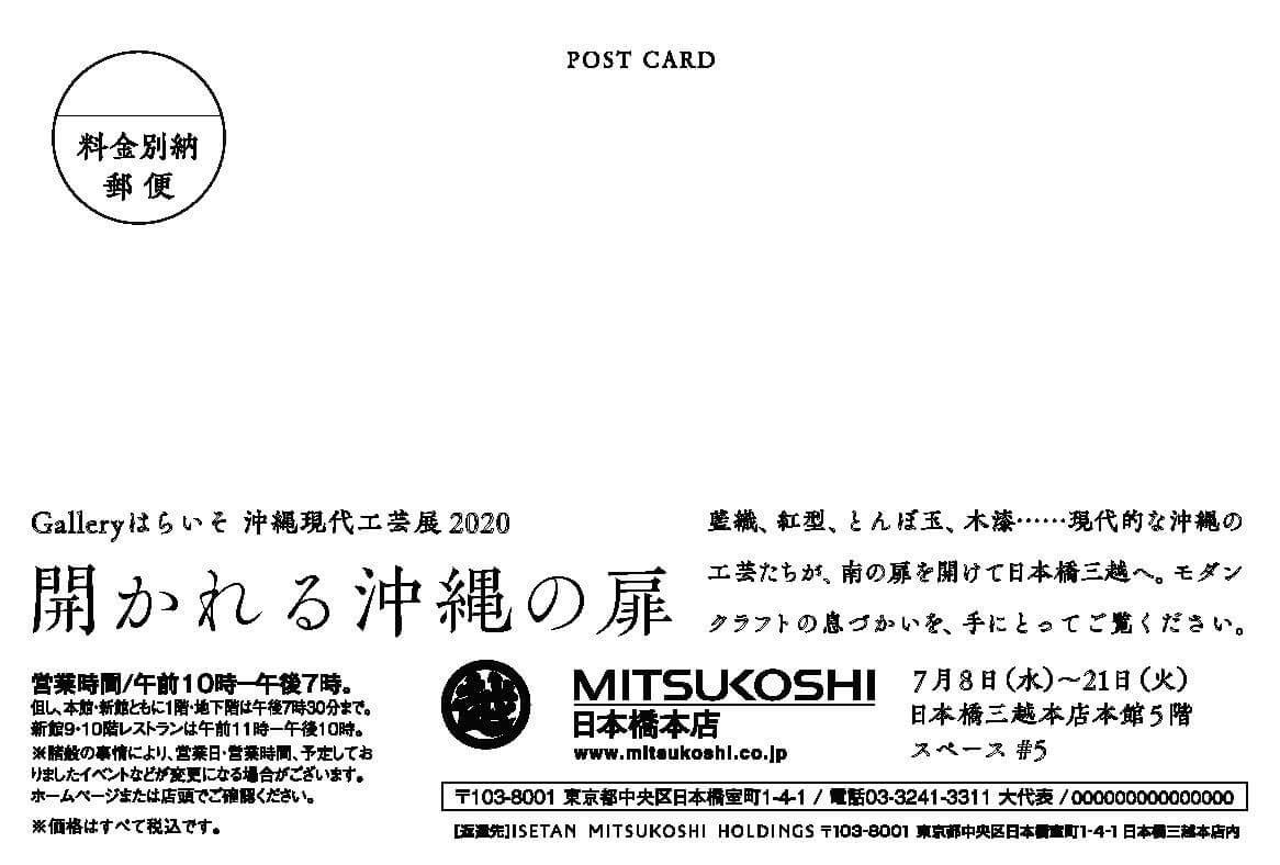 hirakareruokinawanotobira_ページ_1