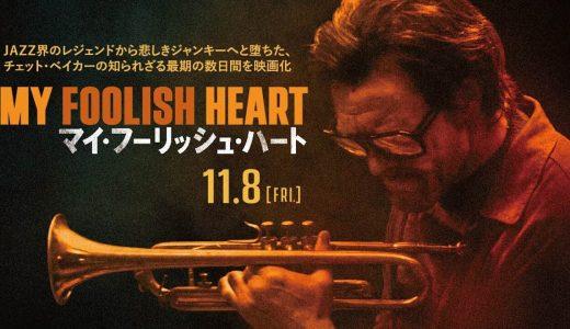 映画「My Foolish Heart」|はらいそ通信